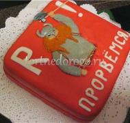 Торт для начальника # 18